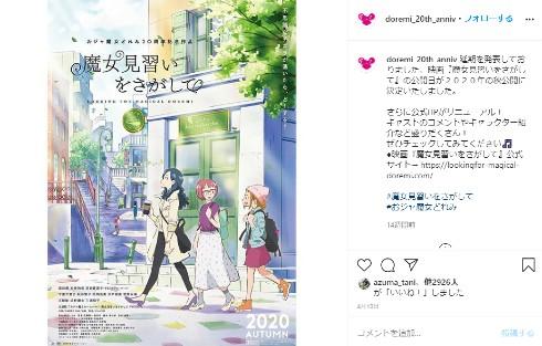 ヒーリングっど プリキュア おジャ魔女どれみ アニメ ニチアサ