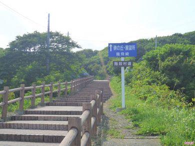 なお、近隣には「階段村道」もあります