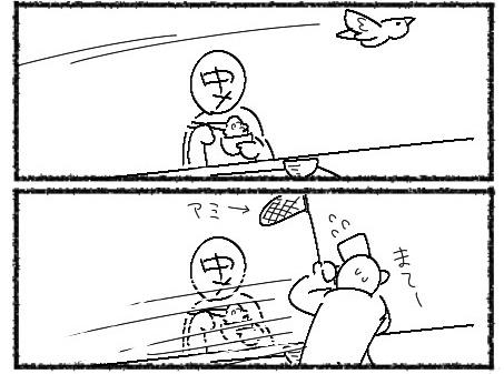 飲食店 漫画 鳥 店員 苦労