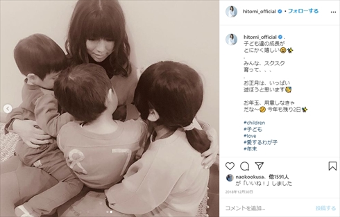 hitomi 出産 第4子 年齢 子ども 44歳 高齢出産 インスタ