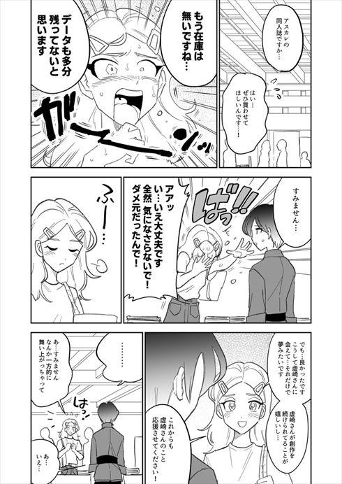 同人女 コミケ 同人小説