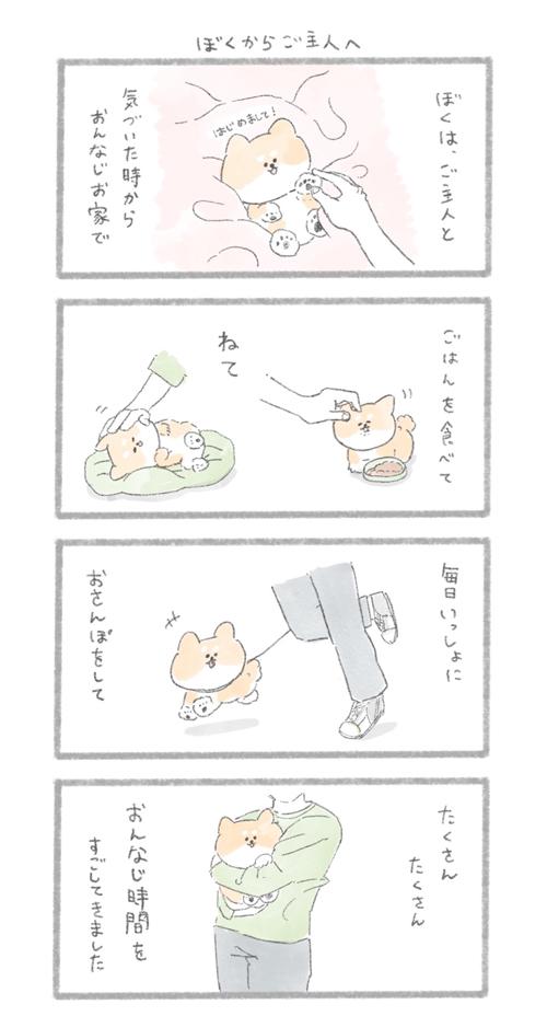ワンコ 漫画