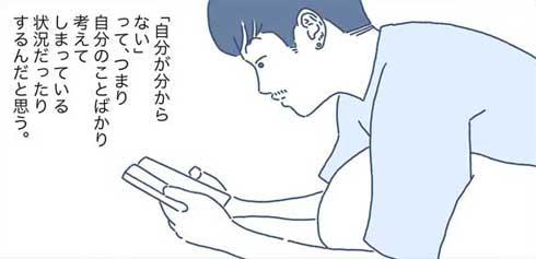 エッセイ 漫画 自分が分からなくなった 本 読む 抜け出す 望月哲門