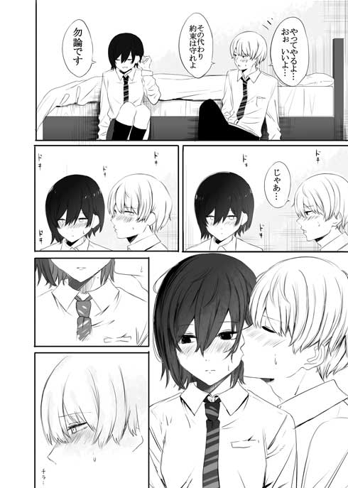 カップル 彼女 キス 天津飯 気功砲 モノマネ 漫画