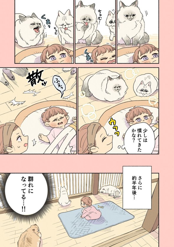 キタハラナナエ育児漫画エッセイ