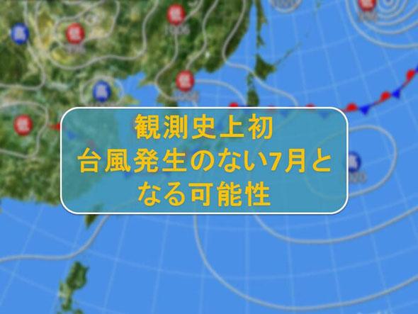 台風のない7月