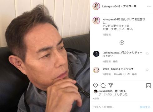 加藤綾菜 加藤茶 イケメン 介護 妻