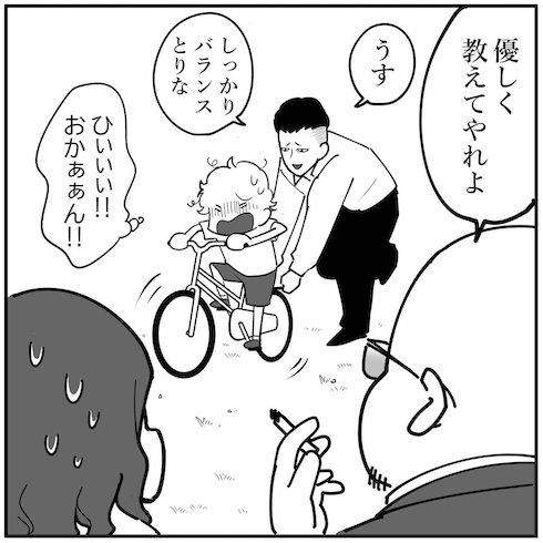 ボクが自転車に乗れるようになったキッカケ