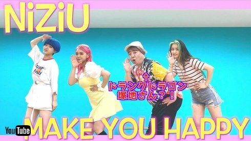 ドランクドラゴン 塚地武雅 チェゴ haruka kotone maho NiziU Make you happy 縄跳びダンス YouTube