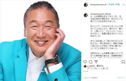 山本寛斎 ファッションデザイナー 死去 急性骨髄性白血病 闘病 インスタ 山本未來