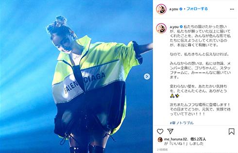 浜崎あゆみ あゆ Ayu 無観客 配信 ライブ コンサート ツアー 中止 abema