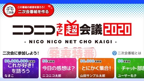 niconico 二次会機能