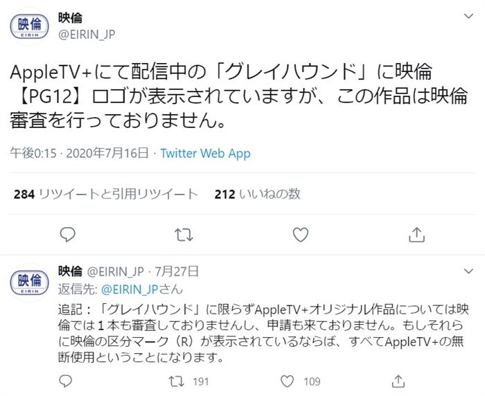 追記あり】映倫、Apple配信サービスで「ロゴ無断使用された」 Twitter ...