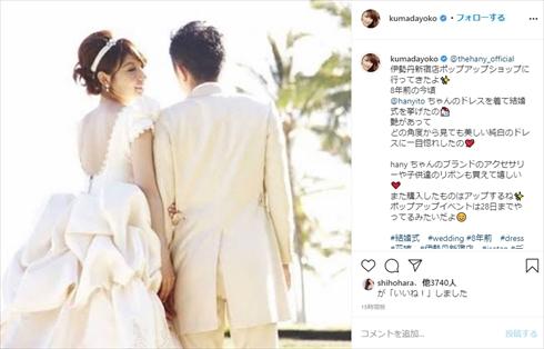 熊田曜子 結婚式 ウエディングドレス 挙式 夫 インスタ