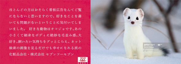 セブンツーセブン オコジョ 広告 看板 新幹線 野立て 727