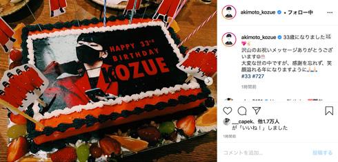 秋元梢 マスク ケーキ 誕生日