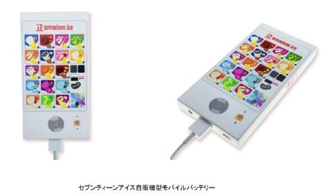 「セブンティーンアイス」自販機 モバイルバッテリー