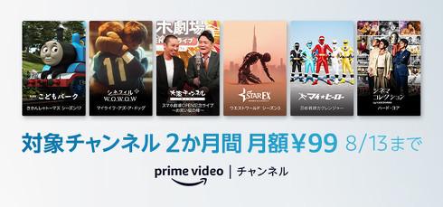対象チャンネル99円キャンペーン