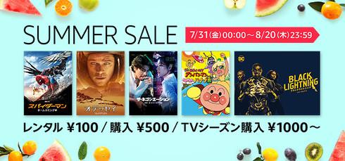 レンタル・購入「SUMMER SALE」
