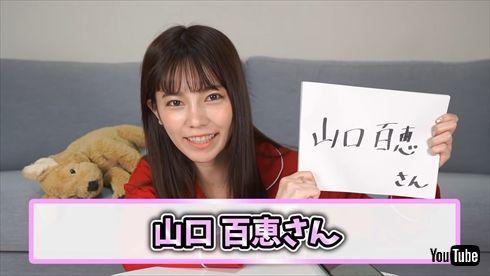 島崎遥香 ぱるる 神7 AKB48 ぱるるーむ YouTube 山口百恵 小泉今日子