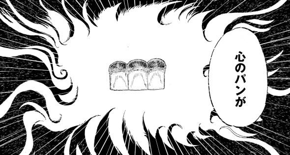 コモンオム あるはずさ、胸の奥に、心のパンが 漫画 短編集 狂気