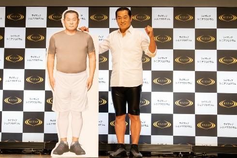 松平健 ライザップ RIZAP ダイエット