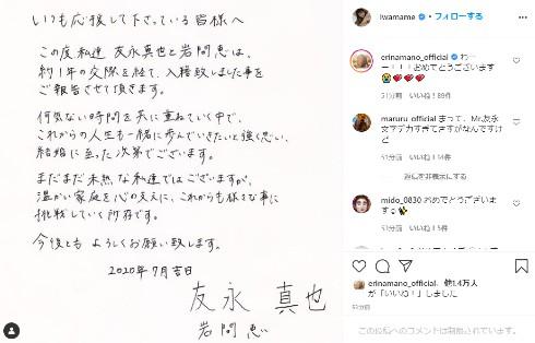 バチェラー・ジャパン 友永真也 岩間恵 シーズン3 インスタ 結婚