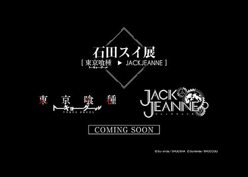 石田スイ 東京喰種トーキョーグール ジャックジャンヌ