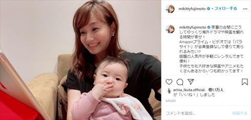 篠田麻里子 藤本美貴 ミキティ AKB48 モーニング娘。 OG 美人ママ インスタ