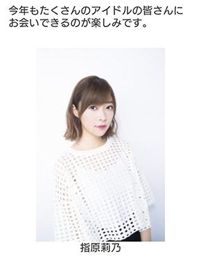 tif TOKYO IDOL FESTIVAL TIFオンライン  バーチャルTIF オンライン化 中止 コロナ 指原 さしこ 課金