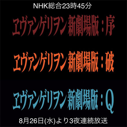 シン・エヴァ NHK総合