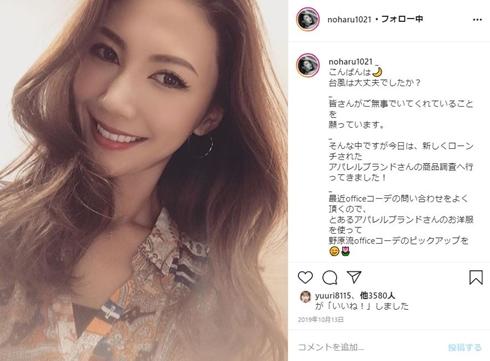 バチェラー3 水田あゆみ 野原遥 友永真也 岩間恵 結婚