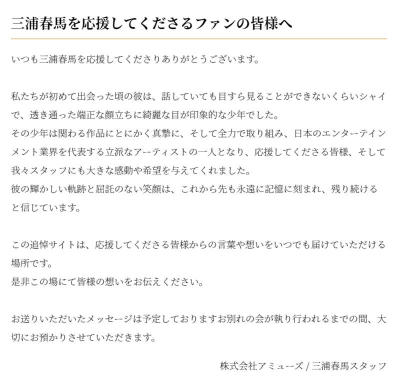 三浦春馬さんを偲ぶ奥様【情報共有スレ】 YouTube動画>17本 ->画像>352枚