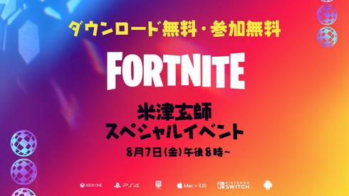 米津玄師 フォートナイト イベント STRAYSHEEP