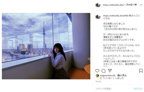 三浦春馬 松岡茉優 おカネの切れ目が恋のはじまり カネ恋 新ドラマ