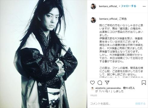 横浜流星 新型コロナ 感染 舞台 巌流島 全公演中止 インスタ 伊藤健太郎