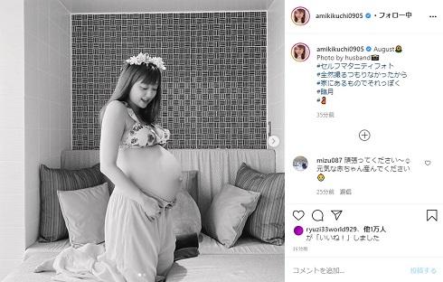 菊地亜美 妊娠 妊婦 マタニティ フォト