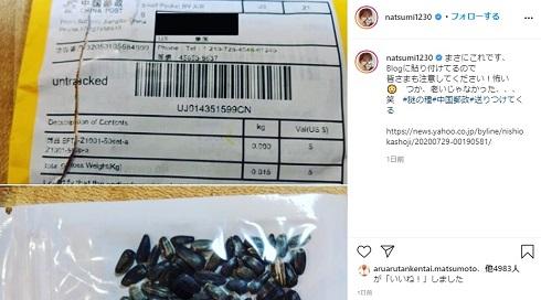 小川菜摘 種 中国 送り付け