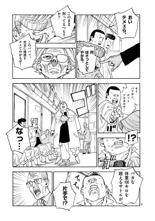 婆さんがめっちゃ強い話 漫画 芳明慧 マンガワン 小学館 殺し屋は今日もBBAを殺せない。