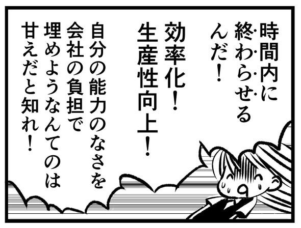 オノ子ちゃん14話