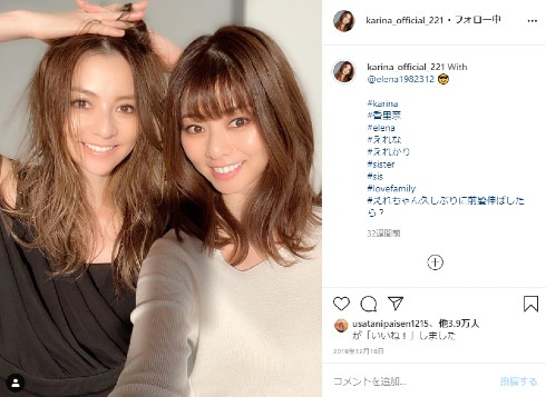 香里奈 えれな Instagram インスタ 姉妹