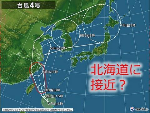 台風4号発生