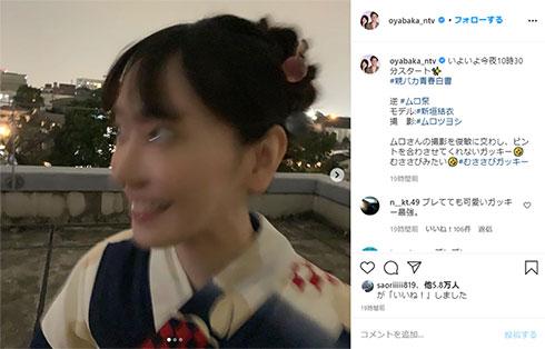 新垣結衣 ムロツヨシ 親バカ青春白書 日本テレビ