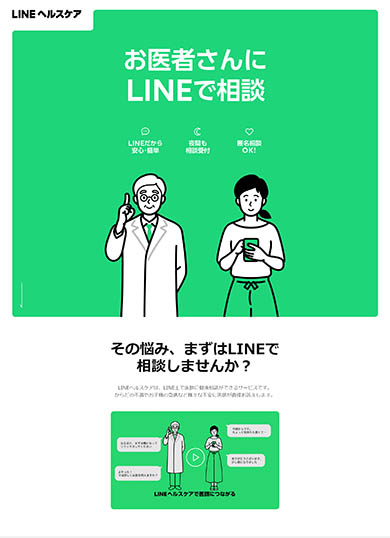 LINEヘルスケア
