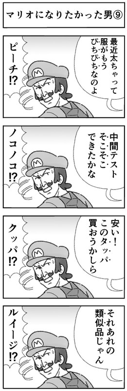 マリオになりたかった男 4コマ ひこちゃん