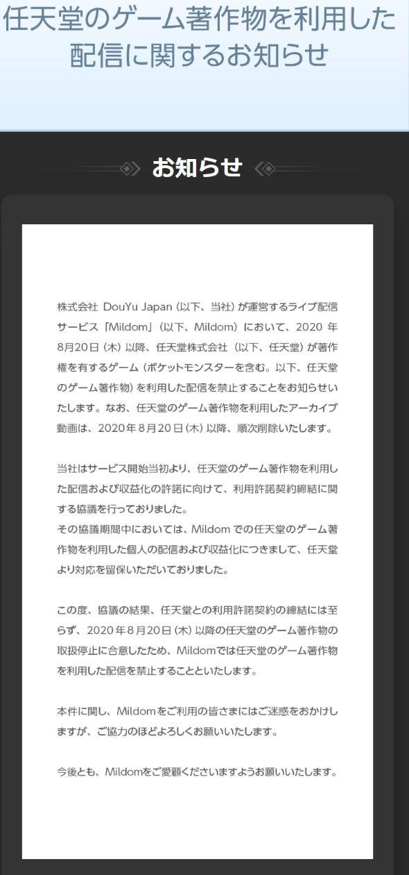 Mildom 任天堂 著作物 ゲーム 配信 禁止 サイゲームス 利用許諾契約