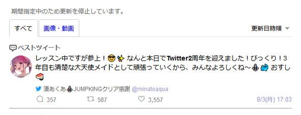Twitter2 トレンド