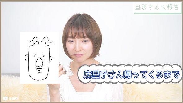 篠田麻里子 YouTube 篠田麻里子ん家 玄米 ゆうちゃん 玄米婚