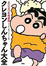 クレヨンしんちゃん 30周年 双葉社