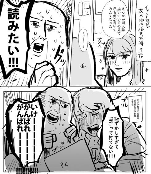 幼馴染の二次創作01